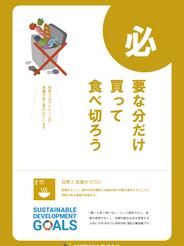 SDGs2.png