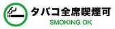 タバコ全席喫煙可告知バナー.png