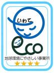 「いわて地球環境にやさしい事業所★★★★ (四つ星)」「エコアクション21」認定