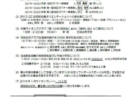 第1005回 合同例会(新年交賀会)