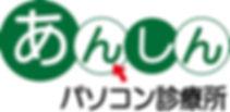 あんしん診療所グリーン名下.jpg