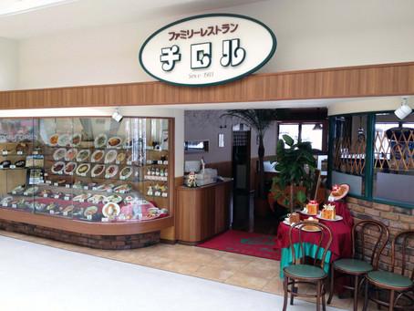 チロル(ファミリーレストラン)