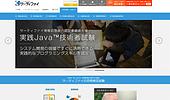 サーティファイ公式サイト.PNG