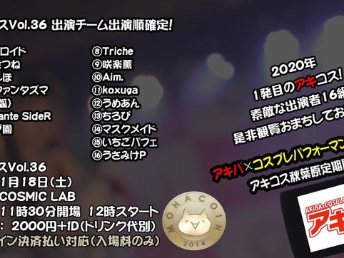 後藤あゆ イベント「アキコスVol.36」出演