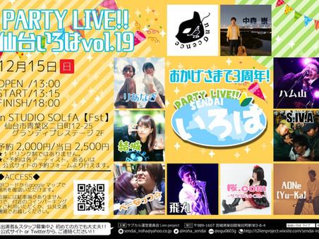 伊藤礼 ライブ「PARTY LIVE!!仙台いろはvol.19」出演
