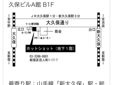 後藤あゆ 新宿ホットショット ライブ出演