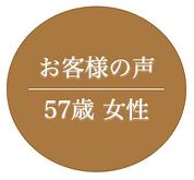 大阪大東住道・発毛・育毛事例女性