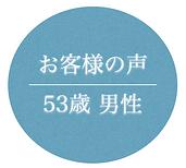 大阪大東住道・発毛・育毛事例