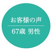 大阪大東住道・発毛・育毛事例男性