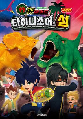 공룡메카드 극장판 : 타이니소어의 섬