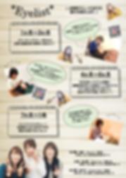 会社パンフレット(2019年作成) 2-page3.png