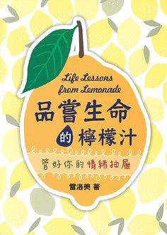 品嘗生命檸檬汁