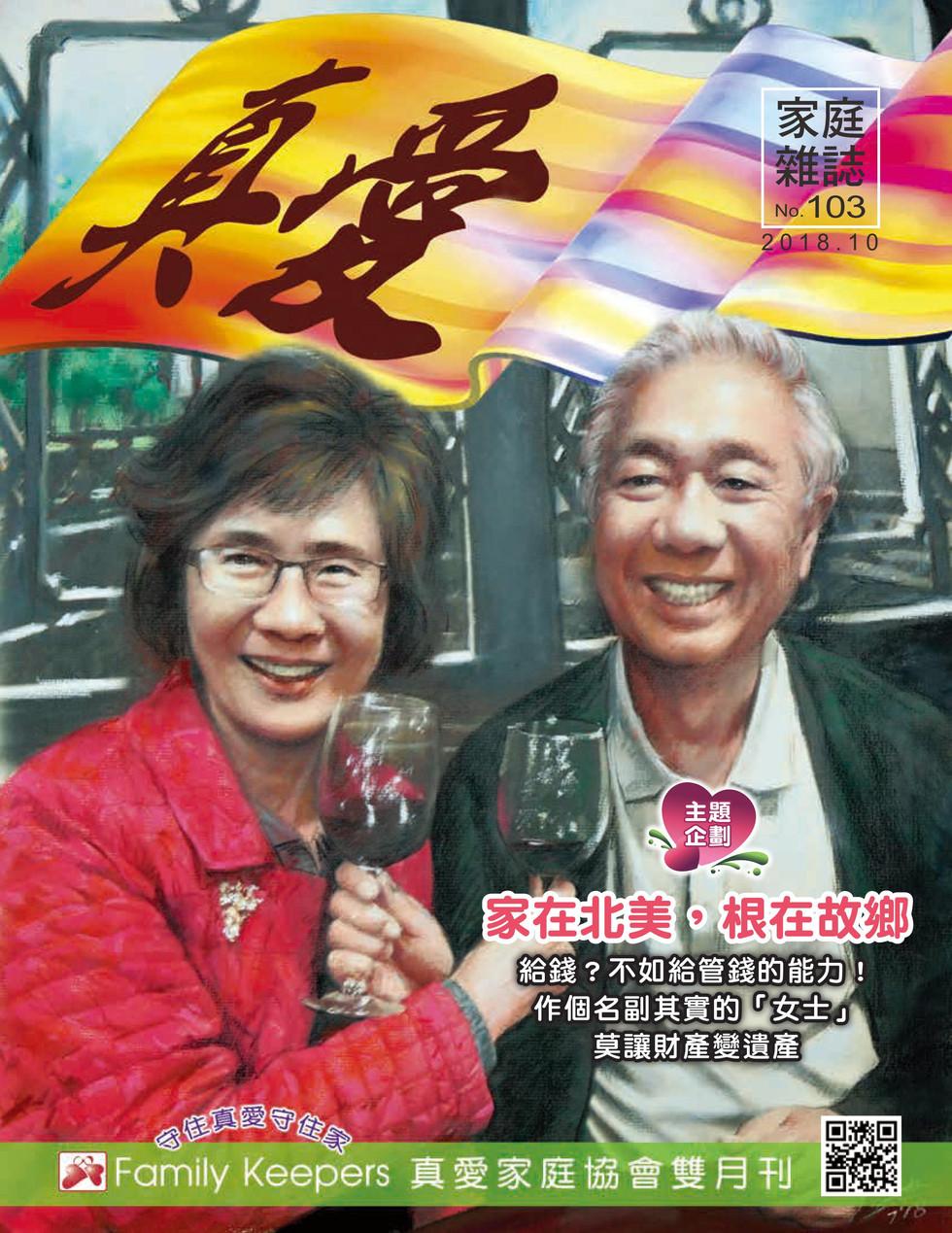 真愛雜誌 第103期 (2018年10月)
