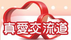 第114期- 真愛分享-真愛交流道:冠如鏡映真心