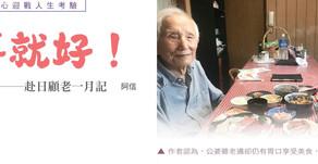 """第107期- 真愛分享:關顧長輩""""歡喜就好"""""""