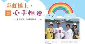 第108期- 親情凝聚:彩虹橋上,心手相連