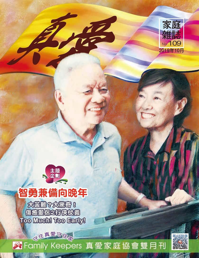 真愛雜誌 第109期 (2019年10月)