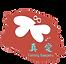 真愛logo 2-0.png