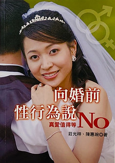向婚前性行為說NO 小冊