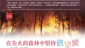 第108期- 成年兒女特殊需要:在失火的森林中堅持信望愛