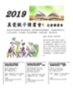 2019 FamilyKeepers-Book-Club-Flier-East-