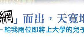 """第69期- 主題企劃:談心篇 """"破「網」而出,天寬地濶"""""""