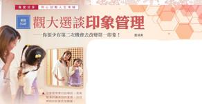 """第110期- 真愛分享:家庭EQ坊-""""觀大選學談印象管理"""""""