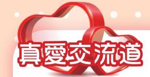 """第111期- 真愛分享:真愛交流道- """"伴至愛勇渡人生險灘"""""""
