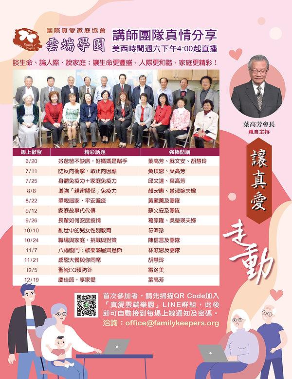 2020真愛雲端学園精彩節目全覽DM (2).jpg