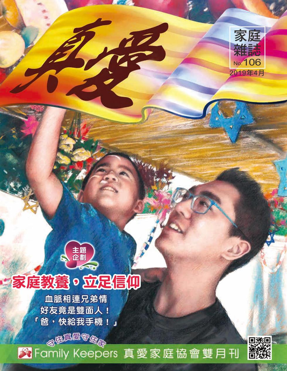 真愛雜誌 第106期 (2019年04月)