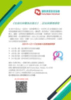 性傾向整全 課程 -4月2020.docx flyer 1-28-2020.jp
