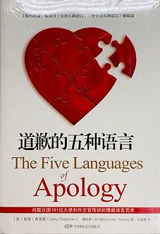 道歉的五种语言 简体