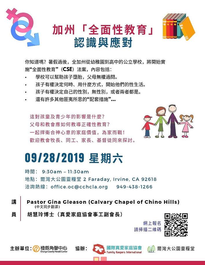 CSE Seminar 2019.jpg
