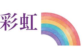 第120期- 主題企劃-資源篇 :斷背山遇真彩虹