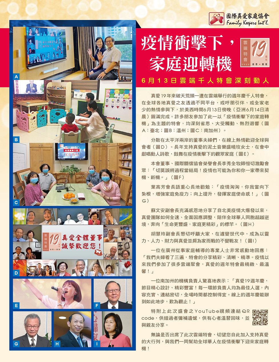 0618-國際真愛雜誌114期P32全版_300dpi copy.jpg