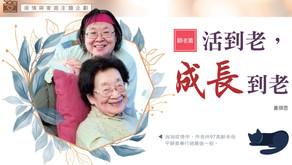 第115期- 疫情與家庭-顧老篇:活到老,成長到老