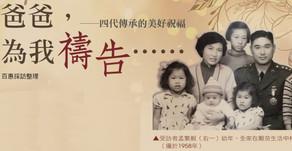 """第108期- 真愛分享:家族傳承  """"爸爸,請為我禱告……"""""""