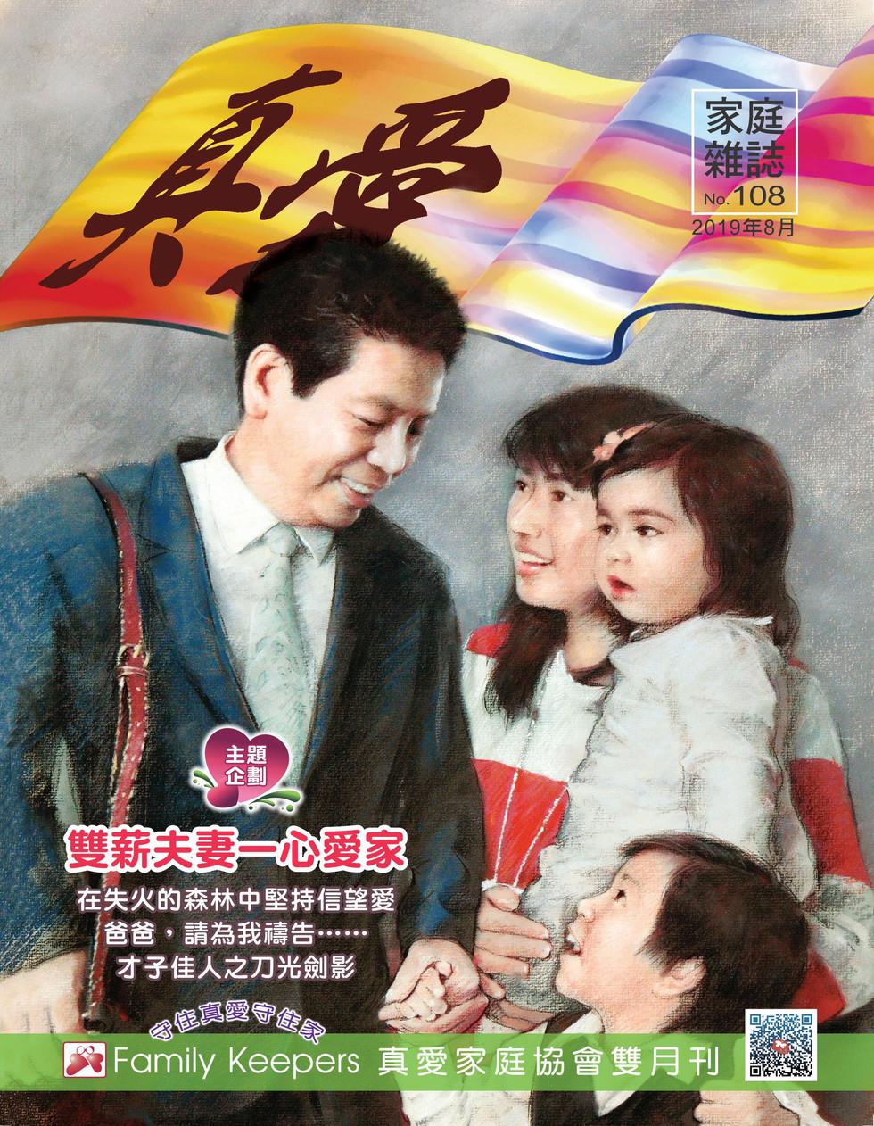真愛雜誌 第108期 (2019年08月)