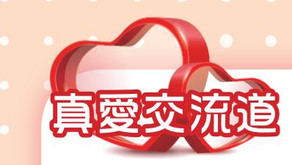 第116期- 真愛分享-真愛交流道:亂世家庭愛與勇