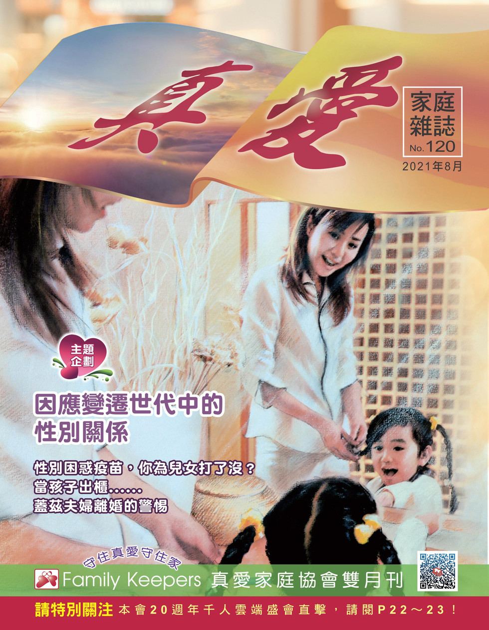 真愛雜誌 第120期 (2021年08月)