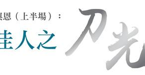 第108期- 真愛故事館:才子佳人之刀光劍影