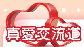 第117期- 真愛分享-真愛交流道  :歹年冬,慶佳節