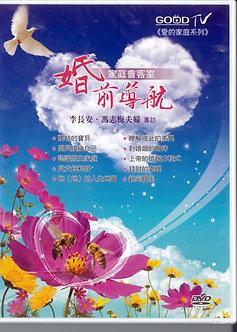 婚前導航(DVD+手冊)