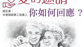 第115期- 真愛分享-婚姻雕塑坊: 愛的邀請,你如何回應?