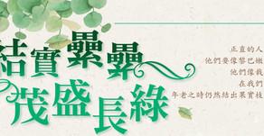 第107期- 團隊呼籲篇:結實纍纍,茂盛長綠