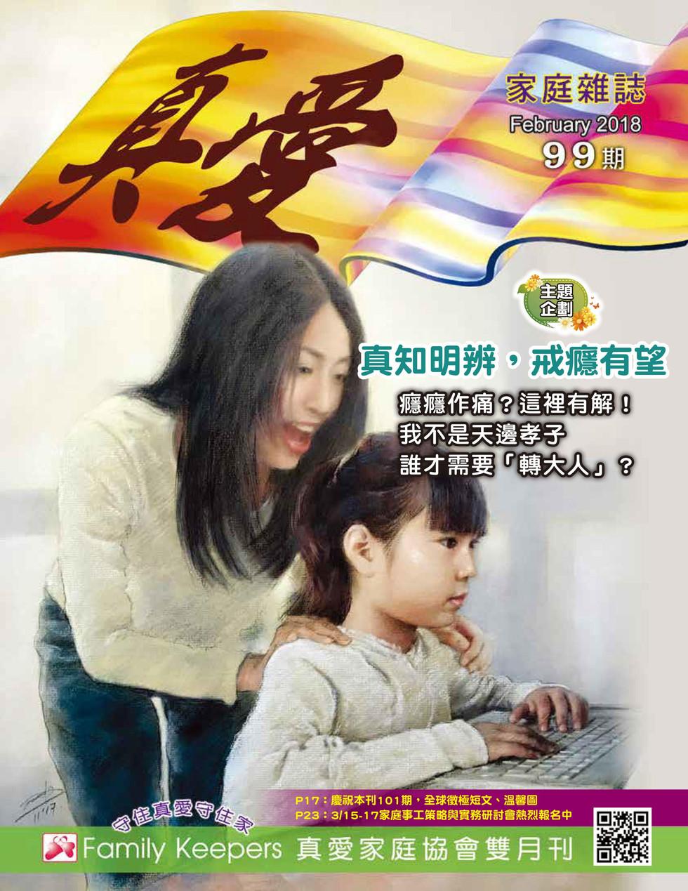 真愛雜誌 第99期 (2018年02月)