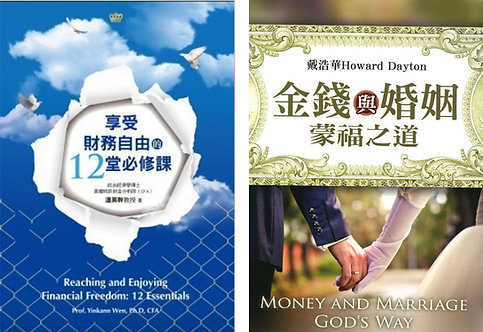 享受財務自由的12堂必修課 + 金錢與婚姻蒙福之道   (兩本合訂)