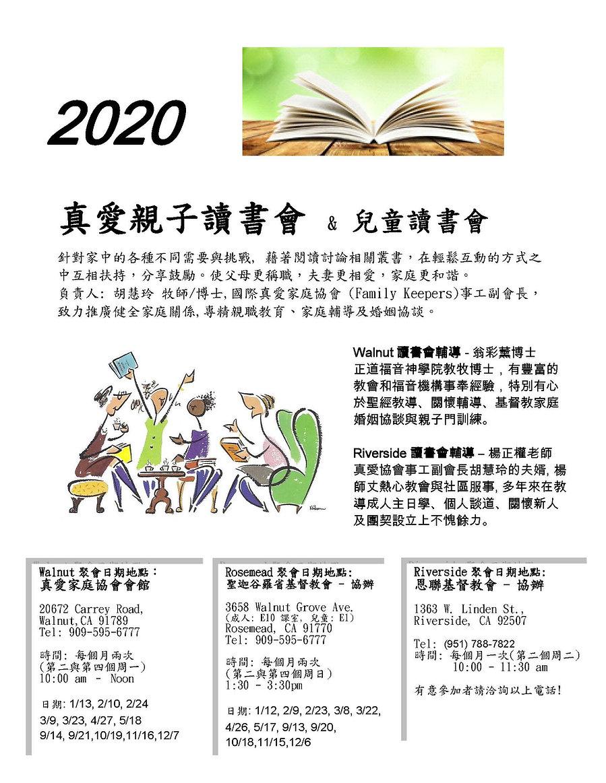 2020 FamilyKeepers-Book-Club-Flier-East-