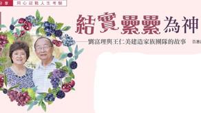 """第110期- 真愛分享:家族傳承- """"結實纍纍為神國"""""""