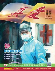 真愛雜誌 第114期 (2020年08月)